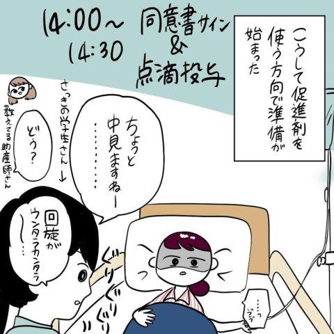 白田ゆにゃ 出産レポ9.8