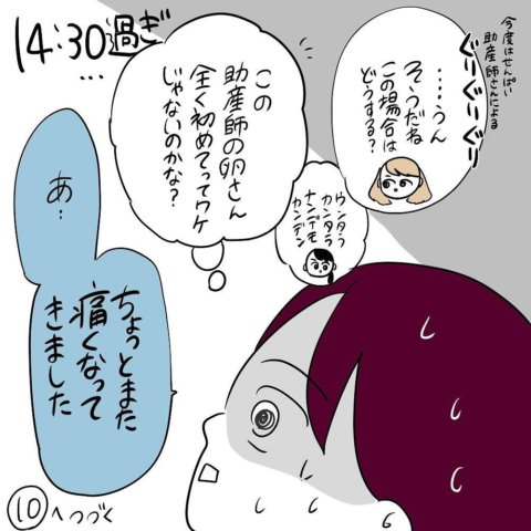 白田ゆにゃ 出産レポ9.9