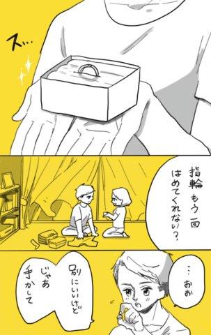 くるりんちーちゃんダイアリー 第43話