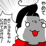 今日もポニョ子びより 第23話 あべかわ アイキャッチ