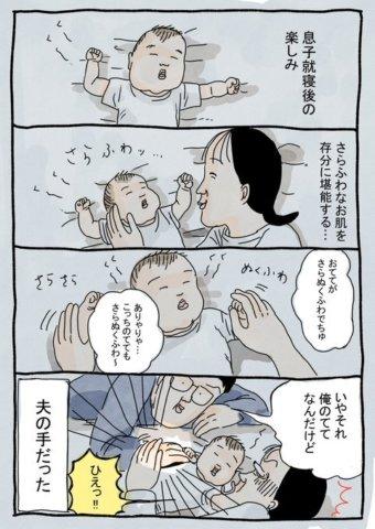 pick up育児マンガ ツボウチさん2.2
