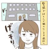 マイペースうぴちゃん日誌 第39話