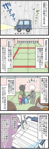 台風 エェコさん