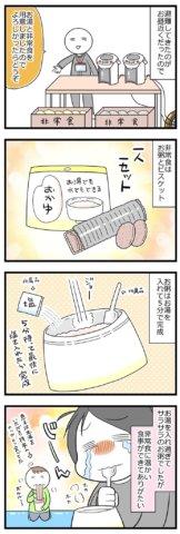 pick up エェコさん台風6