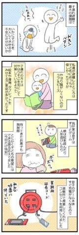 pick up エェコさん台風8