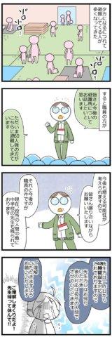 pick up エェコさん台風9