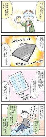 pick up エェコさん台風10