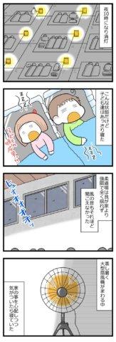 pick up エェコさん台風11