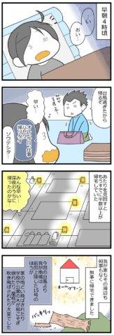 pick up エェコさん台風12
