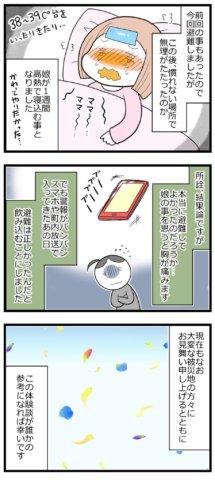 pick up エェコさん台風13