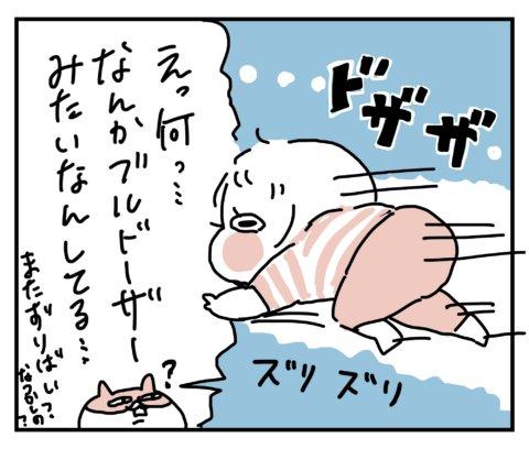 せるこさん家の親バカ育児 第30話4