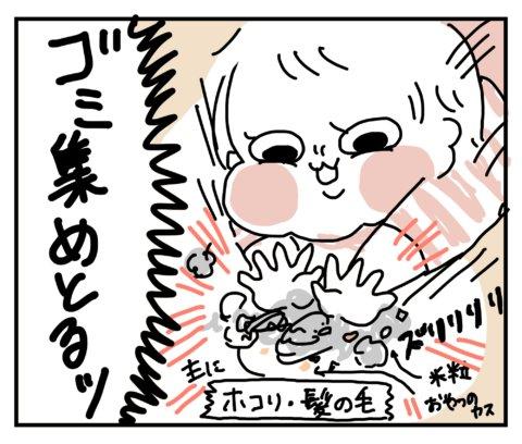 せるこさん家の親バカ育児 第30話5