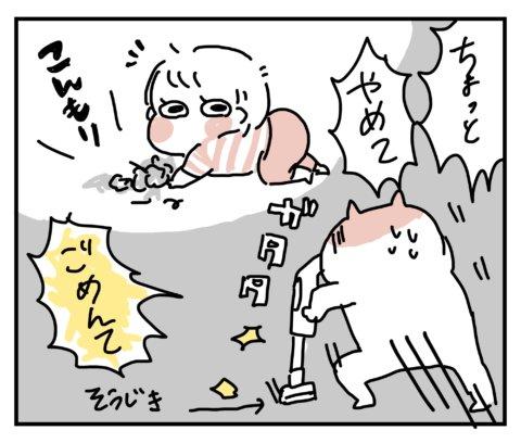 せるこさん家の親バカ育児 第30話6