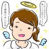 計画無痛分娩レポ【2】|しぃのゆるぐだママ生活#48