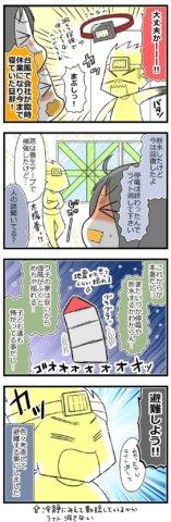 pick up エェコさん台風2