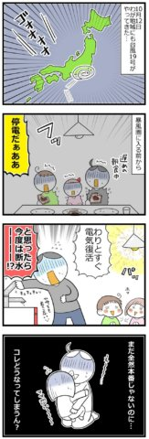 pick up エェコさん台風1