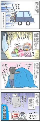pick up エェコさん台風4