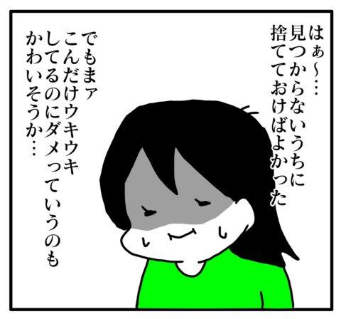 今日もポニョ子びより 第24話 あべかわ
