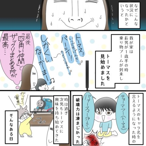 妊婦なアパレル販売員!番外編 映画きかんしゃトーマス 取材レポ 第1話 2