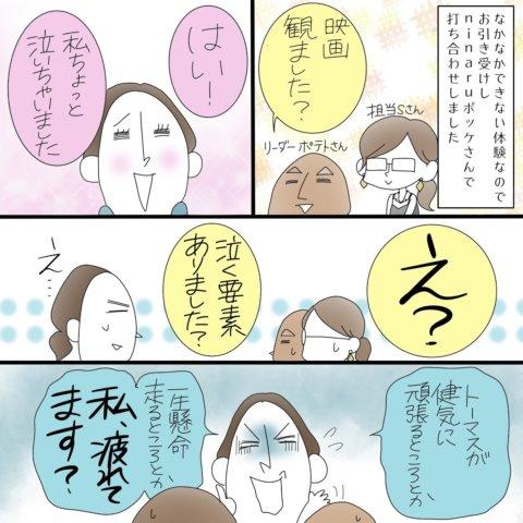 妊婦なアパレル販売員!番外編 映画きかんしゃトーマス 取材レポ 第1話 6