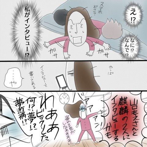 妊婦なアパレル販売員!番外編 映画きかんしゃトーマス 取材レポ 第1話 4