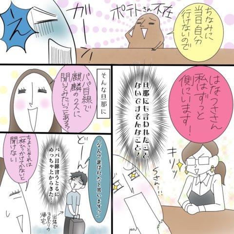 妊婦なアパレル販売員!番外編 映画きかんしゃトーマス 取材レポ 第1話 8