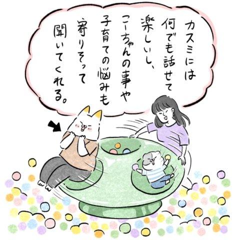 anri 猫可愛がりラプソディー 25