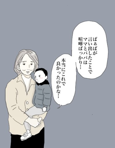 おーちゃんさん 生まれてきてくれて、ありがとう 23