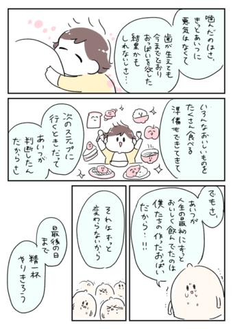 倉田けいさん