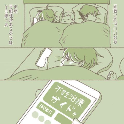 モナくんはいつでもSo Happy!第30話 3