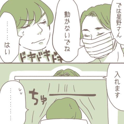 モナくんはいつでもSo Happy!第30話 4