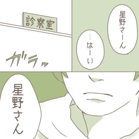 モナくんはいつでもSo Happy!第30話 6