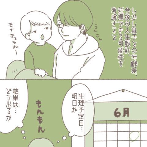 モナくんはいつでもSo Happy!第30話 5