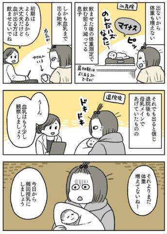 pick up育児 まさきさん 授乳2