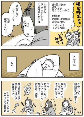 pick up育児 まさきさん 授乳3