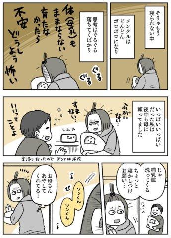 pick up育児 まさきさん 授乳4