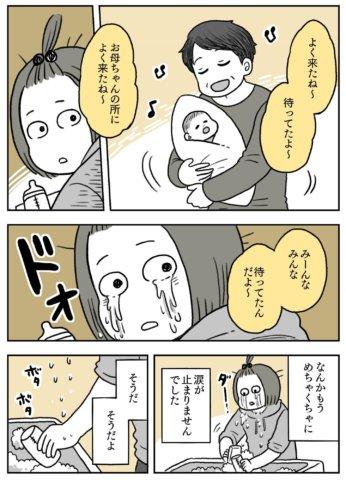 pick up育児 まさきさん 授乳5