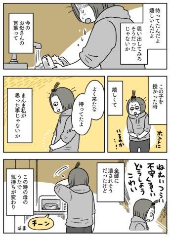 pick up育児 まさきさん 授乳6