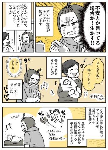 pick up育児 まさきさん 授乳7