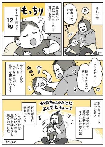 pick up育児 まさきさん 授乳8