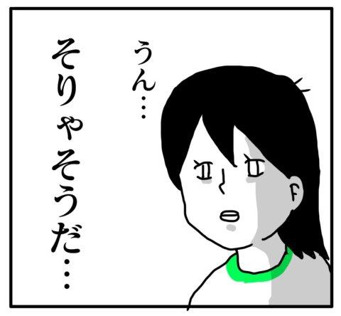 今日もポニョ子びより 第26話 あべかわ