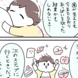 倉田けいさん アイキャッチ