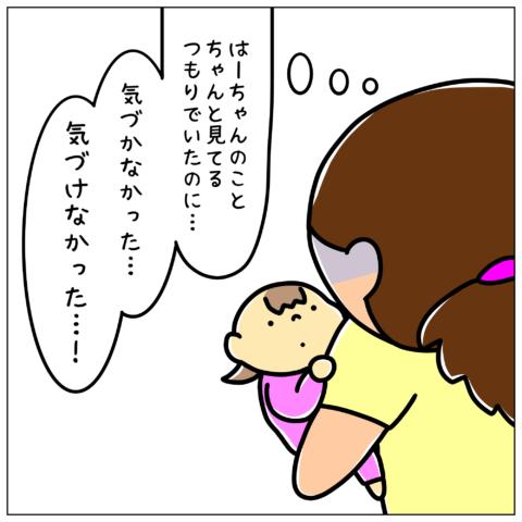 はーちゃんママ はーちゃんからの贈りもの 29