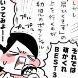 めちゃカワ瞬間ベスト3|ムチムチ!プニプニ!ちびたろ!#77