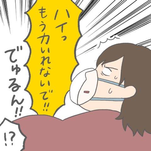 チリツモケ!? 連載21