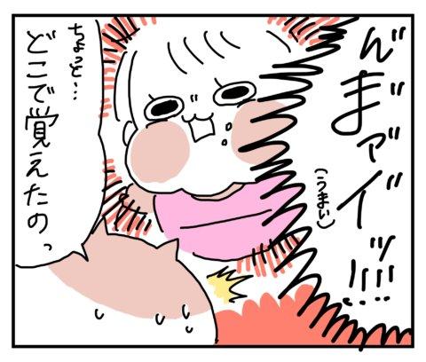 せるこさん家の親バカ育児 第31話2