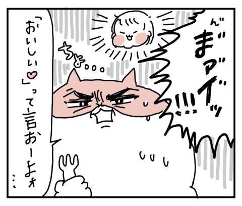 せるこさん家の親バカ育児 第31話3