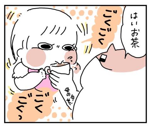 せるこさん家の親バカ育児 第31話4
