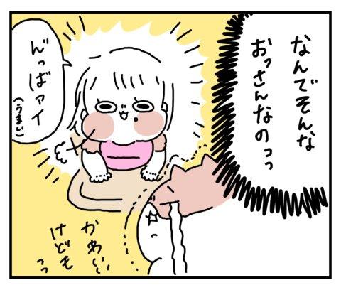 せるこさん家の親バカ育児 第31話6
