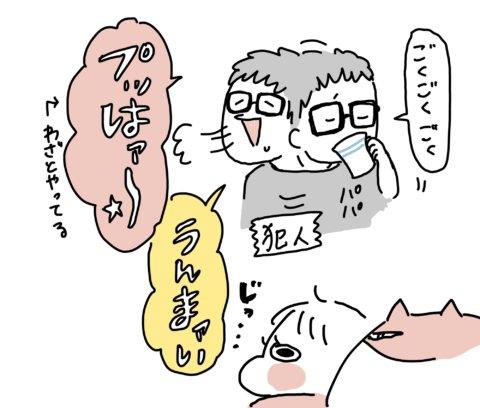 せるこさん家の親バカ育児 第31話7